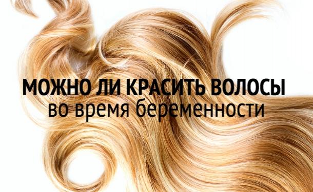 можно ли красить волосы при беременности