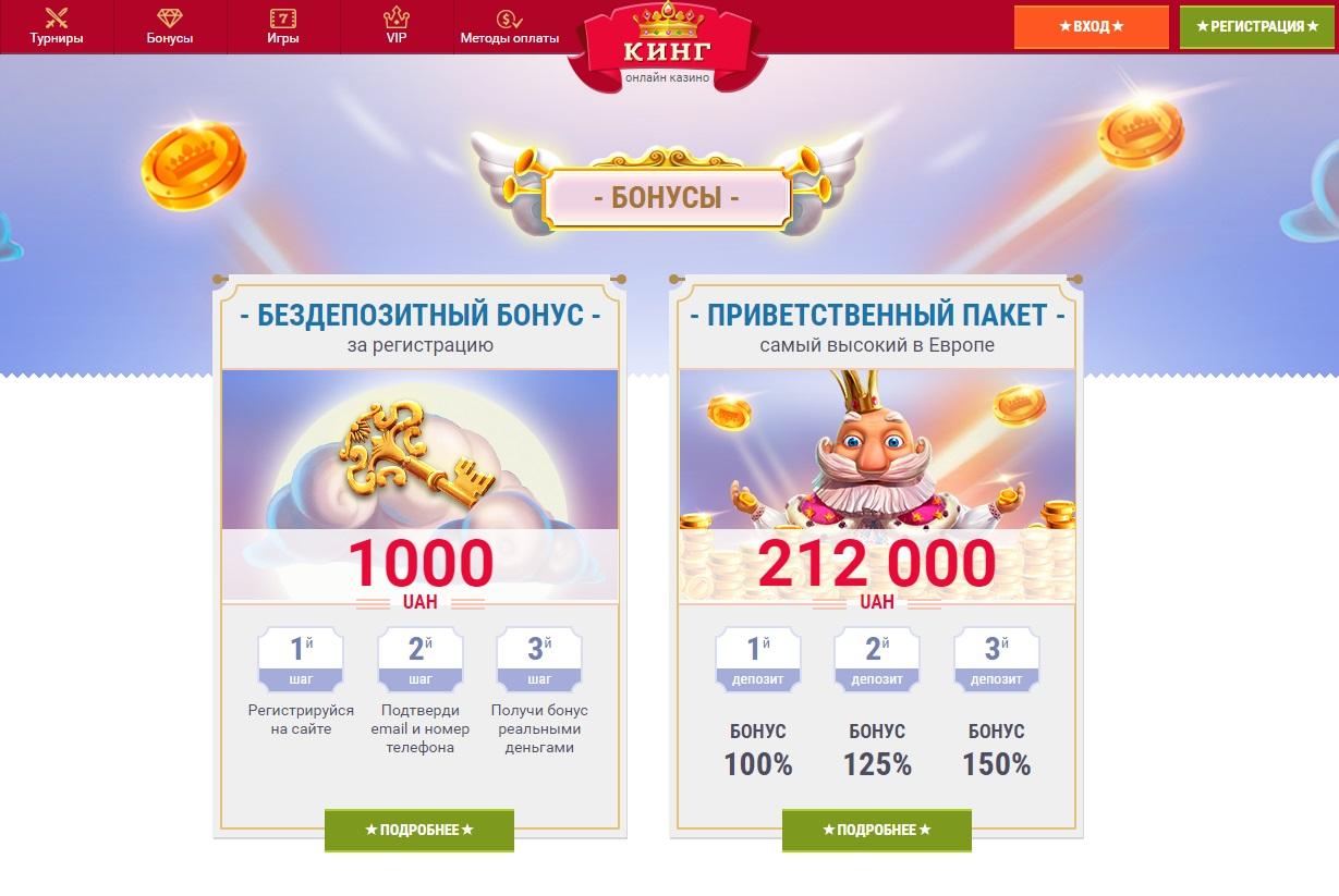 Слотокинг - отличный вариант для украинского игрока!