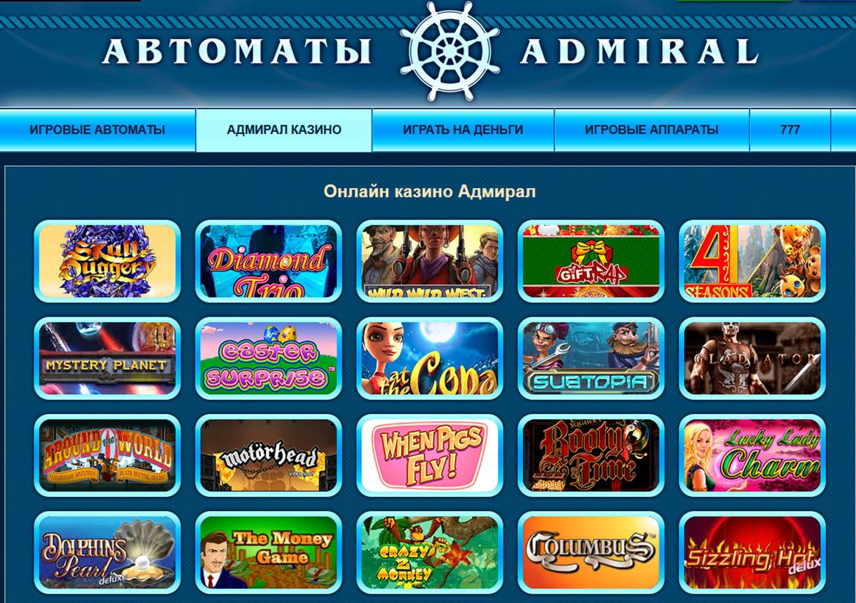 официальный сайт игровые автоматы играть бесплатно адмирал новые