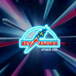 Казино Вулкан играть бесплатно — онлайн-казино с историей